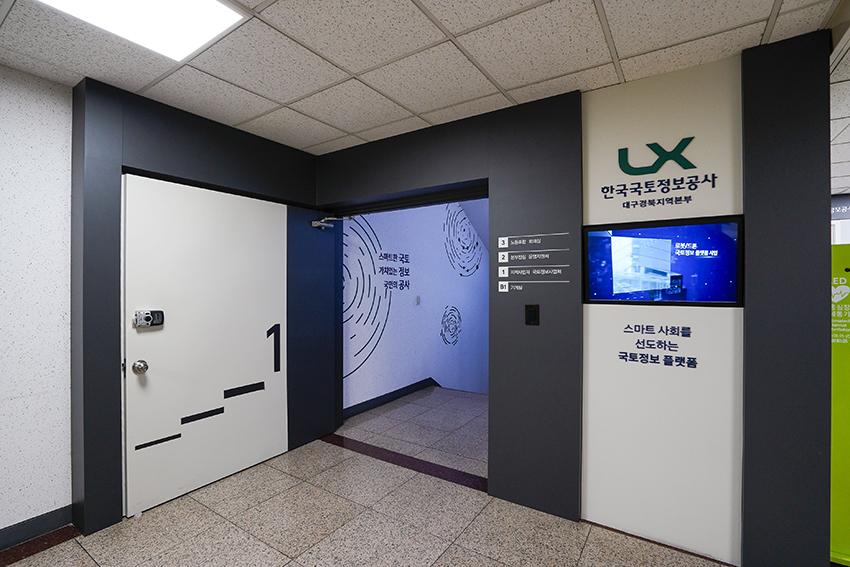 LX한국국토정보공사 환경개선-대구 인테리어 1.JPG